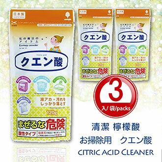 【日本製】去除水垢和污垢 清潔用 檸檬酸 120g *3入