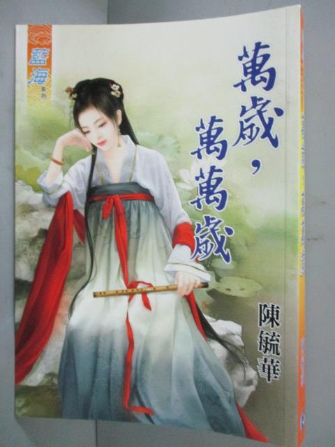 ~書寶 書T7/言情小說_IGO~萬歲,萬萬歲_陳毓華