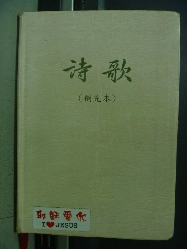 【書寶二手書T7/文學_OBO】詩歌(補充本)