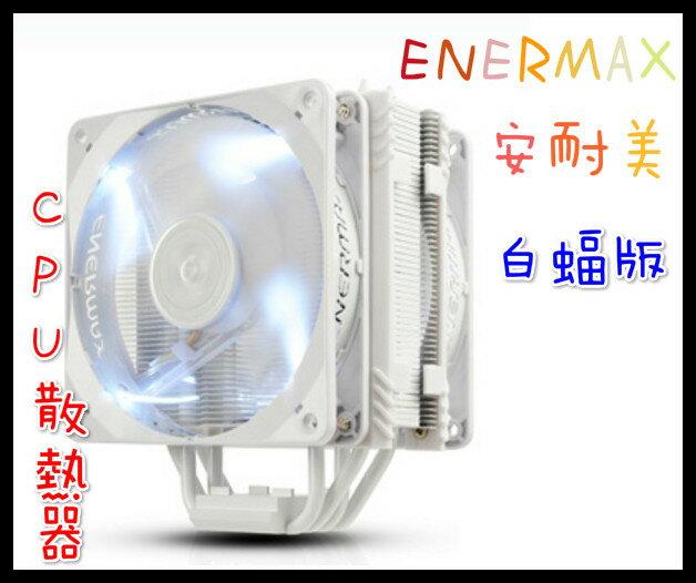 ?含發票?團購價?熱銷?ENERMAX 安耐美?白蝠版?ETS-T40F-W?CPU塔型散熱器/電腦風扇/電腦組裝/電腦零件?