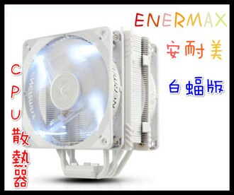 散热器 团购价 热销 ENERMAX 安耐美 白蝠版 ETS-T40F-W CPU塔型散热器/电脑风扇/电脑组装/电脑零件