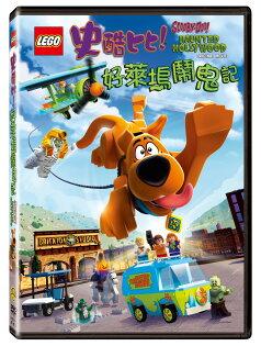 樂高史酷比:好萊塢鬧鬼記DVD