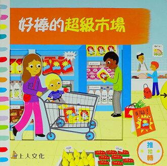 英國 Campbell 操作書 - Busy系列中文版✦上人文化 / 動手拉拉書✦好棒的超級市場