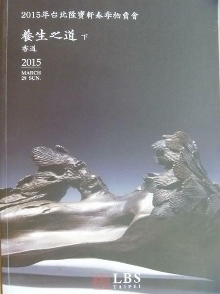 【書寶二手書T6/收藏_QJH】LBS_養生之道(下)香道_2015/3/29_隆寶軒