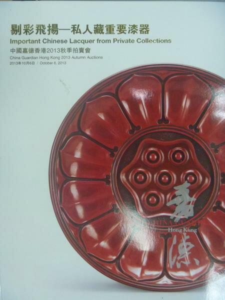 【書寶二手書T2/收藏_QJH】中國嘉德香港2013秋季拍賣會_剔彩飛揚-私人藏重要漆器_2013/10/6