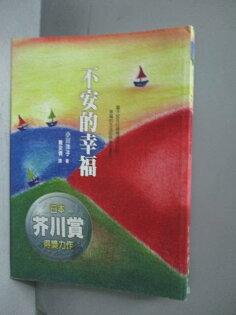 【書寶二手書T1/一般小說_MND】不安的幸福_小川洋子