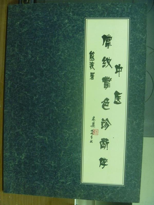 【書寶二手書T5/醫療_PPZ】中醫掌紋掌色診斷學_1999年_簡體
