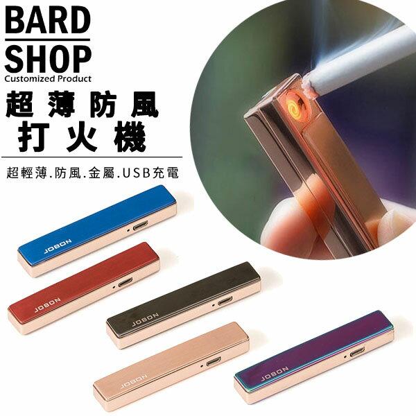 【BardShop推薦小物】超薄金屬質感環保電子點煙器防風打火機/型男必備/USB充電/打火機/防風 0