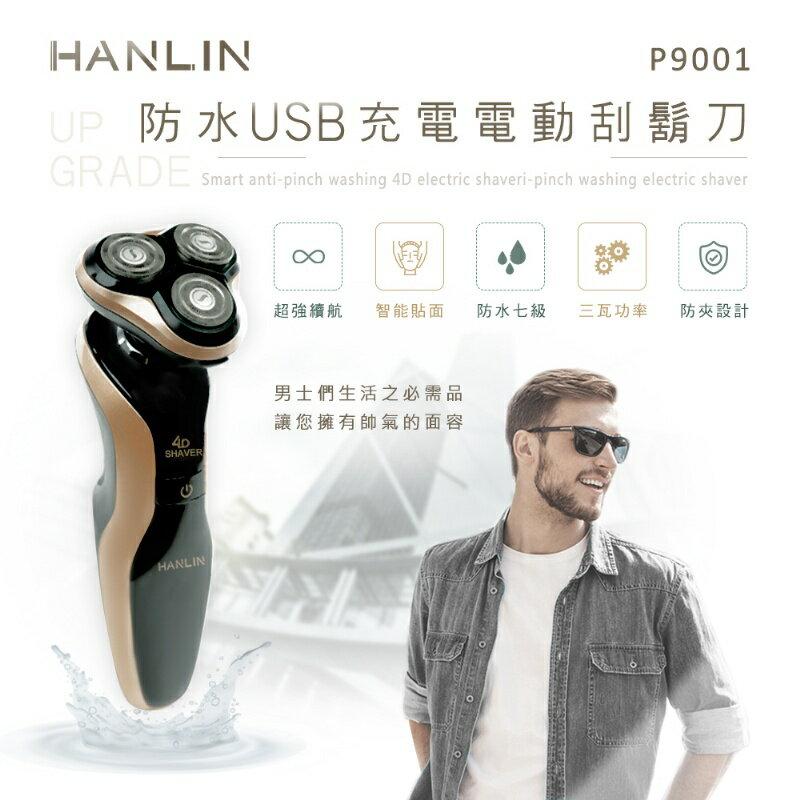 """""""扛壩子"""" HANLIN 網路總經銷 免運 HANLIN P9001 防水USB充電電動刮鬍刀 升級版防水7級"""