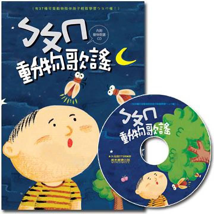 幼兒書~幼兒歌謠~ㄅㄆㄇ動物歌謠 1書1CD ~EMMA商城