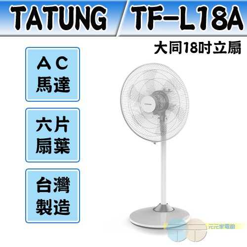 TATUNG 大同18吋立扇 TF-L18A
