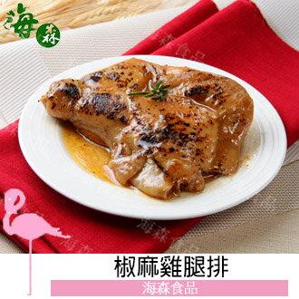 椒麻雞腿排 (180g+椒麻醬50g/份)