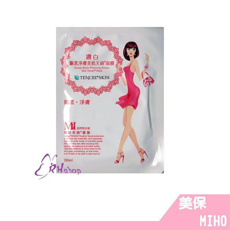 【RH shop】美保 美肌天絲R面膜 30ML