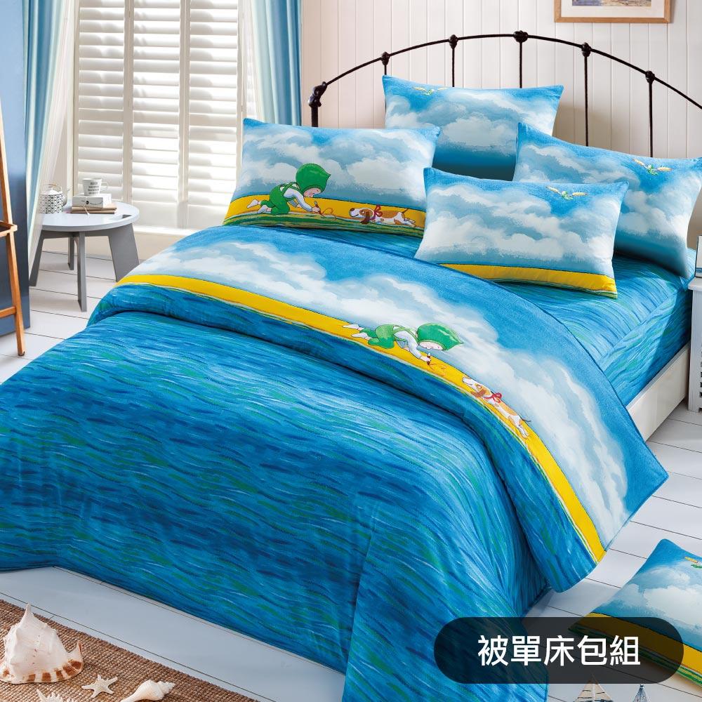 【繪見幾米】忘記親一下 海洋男孩 兩用被床包組