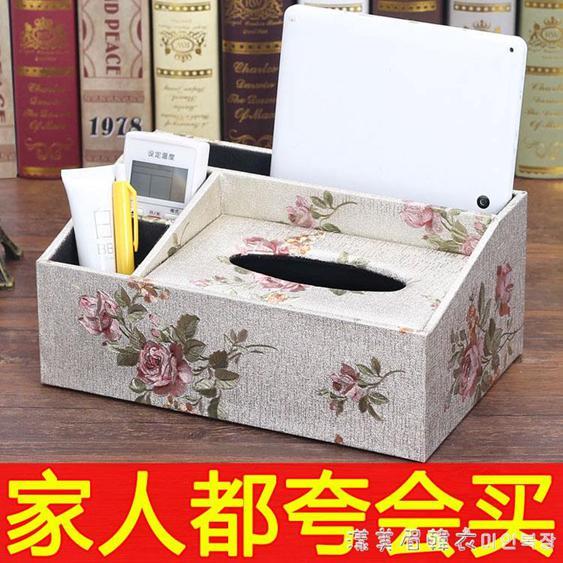 多功能紙巾盒創意客廳茶幾裝遙控器收納家用家居餐廳放的抽紙簡約  夏洛特居家名品