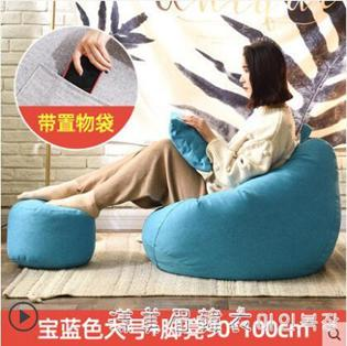 懶人沙發豆袋單人臥室客廳陽臺小戶型網紅款沙發椅子榻榻米可愛女  夏洛特居家名品
