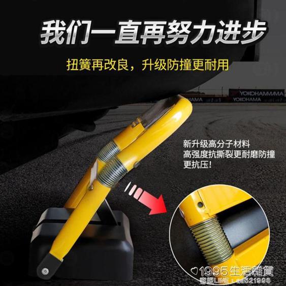 智慧遙控車位鎖地鎖防撞感應停車位鎖汽車庫打孔免充電  夏洛特居家名品