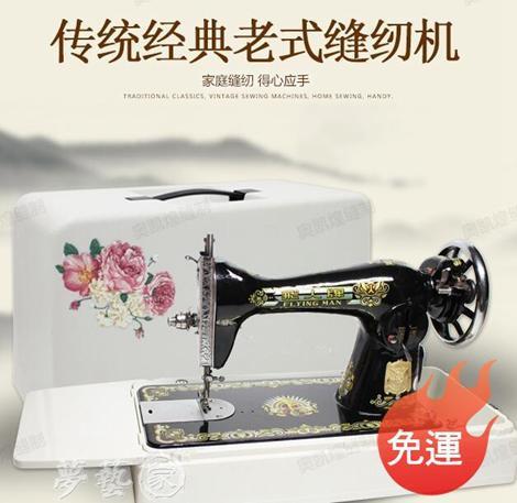 縫紉機 蝴蝶西湖牌老式縫紉機家用蜜蜂可搭配電動腳踏臺式吃厚  家 夏洛特居家名品