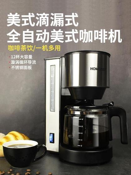 咖啡機 HOMEZEST/漢姆斯特 咖啡機家用全自動滴漏美式小型煮咖啡壺泡茶機  夏洛特居家名品