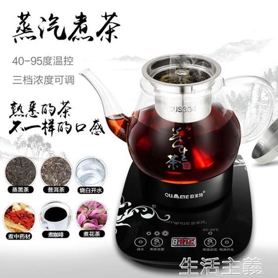 泡茶機 全自動保溫蒸汽玻璃黑茶煮茶器電熱迷你辦公室養生壺煮茶壺  夏洛特居家名品