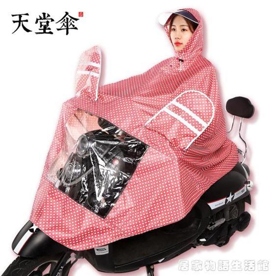 天堂傘電瓶車摩托車雨披全身小清新波點雨衣女騎自行單人加大加厚 夏洛特居家名品