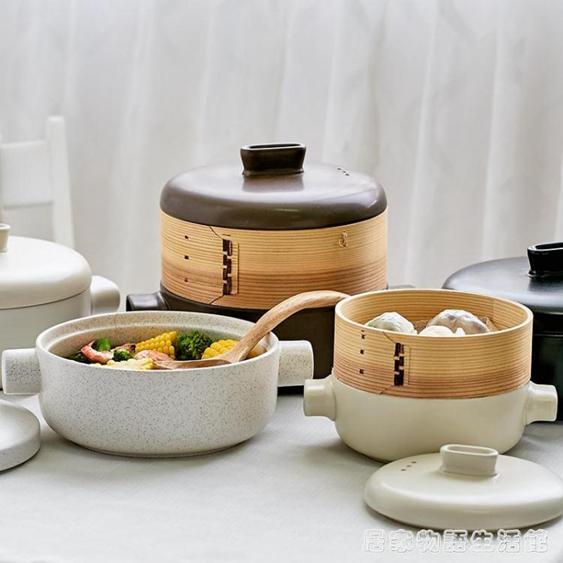 日本日式蒸籠陶瓷砂鍋蒸氣饅頭菜煲湯家用耐高溫砂鍋燉鍋多層蒸鍋 HM 夏洛特居家名品
