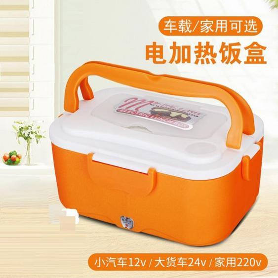 插電便當盒 可插電加熱不銹鋼飯盒迷你保溫熱飯神器家用車載電熱便當盒12V24V