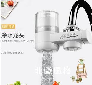 濾水器水龍頭凈水器家用直飲凈水機自來水過濾器廚房水龍頭過濾器