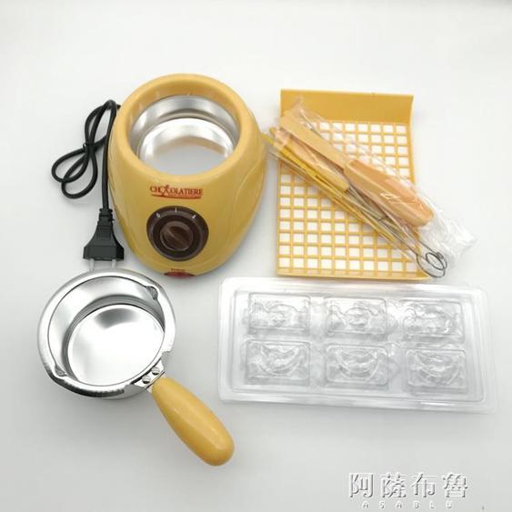 巧克力融化機 電加熱巧克力鍋融化機融鍋熔爐 DIY手工精油皂熔化鍋 鬆工具  夏洛特居家名品 220V