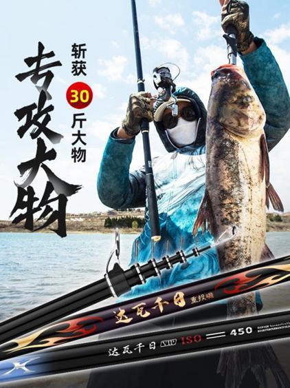 魚竿達瓦千日磯釣竿套裝磯竿碳素超硬超輕長節魚竿釣魚竿遠投海竿海桿