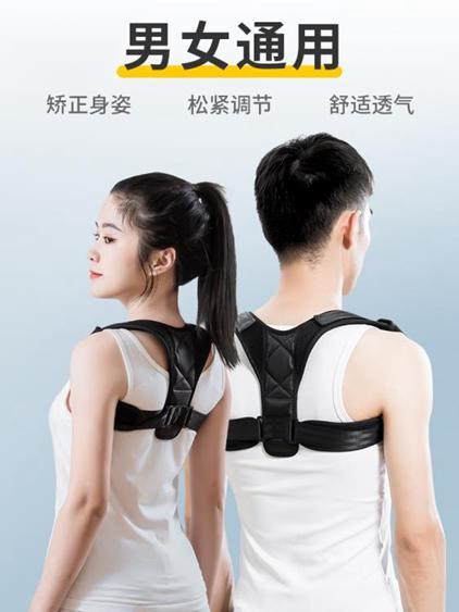 矯姿帶駝背矯正器揹背佳隱形成年男女專用兒童背部防駝背糾正矯姿帶神器  夏洛特居家名品