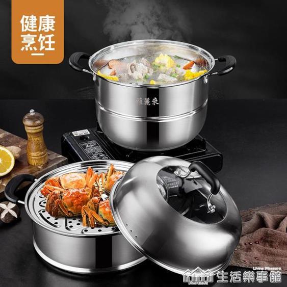 蒸鍋家用304不銹鋼加厚三層雙層蒸饅頭蒸魚蒸籠煤氣灶電磁爐通用