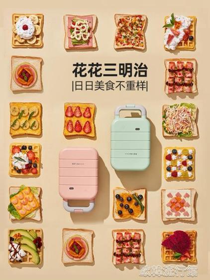 三明治機家用網紅輕食早餐機三文治加熱壓烤吐司面包電餅鐺YYP 夏洛特居家名品