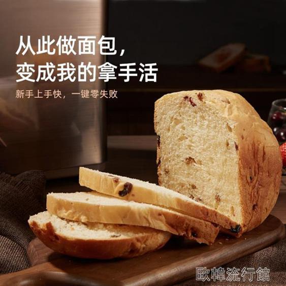 電器家用小型麵包機 全自動和面 多功能發酵烤早餐饅頭機YYP 夏洛特居家名品