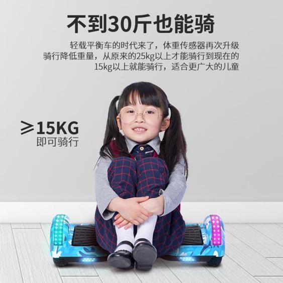 平衡車 智慧自平衡車成年雙輪代步車兒童8-12學生電動兩輪體感平行車YYP