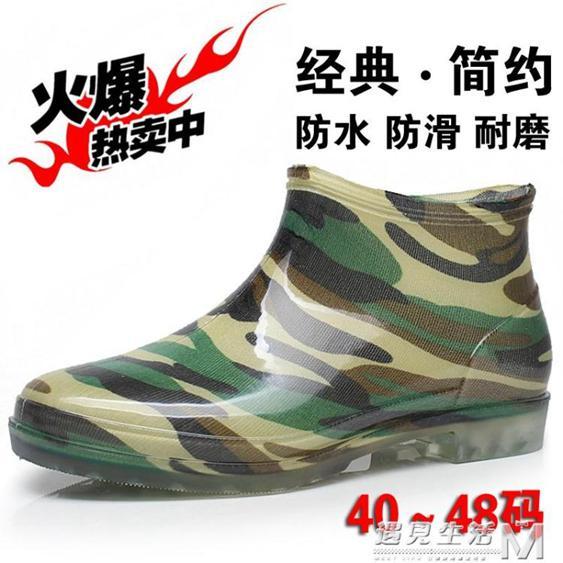 韓版春秋短筒雨鞋大碼雨靴男防滑水鞋低筒膠鞋套鞋45 46 47 48碼  夏洛特居家名品