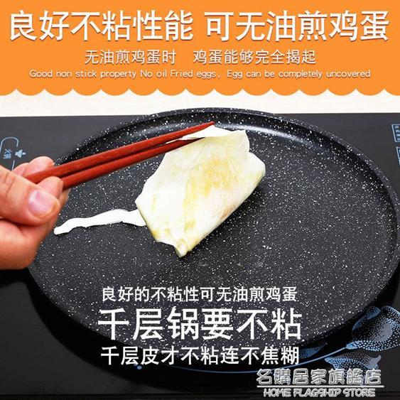 家用8寸千層蛋糕皮專用鍋不黏鍋做煎餅果子班戟平底鍋煎鍋  夏洛特居家名品