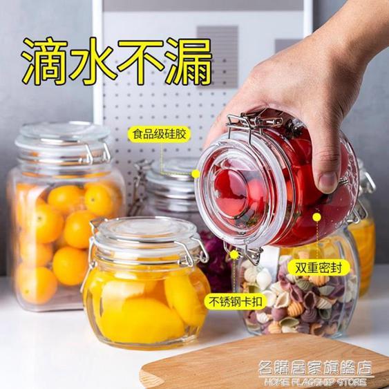 密封罐玻璃罐泡酒玻璃瓶食品泡菜壇子百香果蜂蜜罐子玻璃瓶子帶蓋  夏洛特居家名品