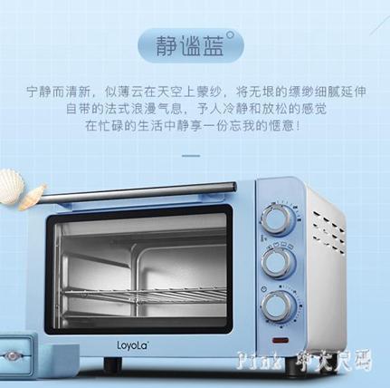 220v LO-15S電烤箱家用烘焙多功能全自動小烤箱 小型烤箱 JY6924 夏洛特居家名品