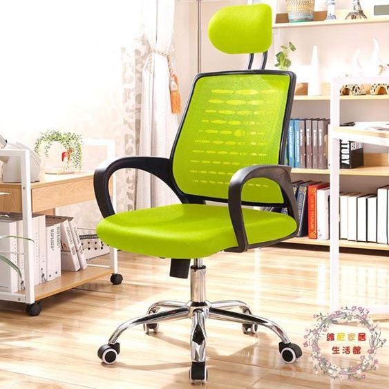 電腦椅家用辦公轉椅 人體工學網椅 時尚休閒辦公椅子  夏洛特居家名品