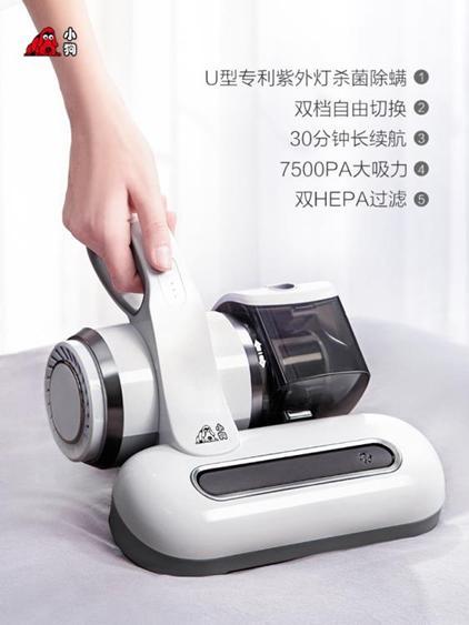 除螨儀 小狗無線除螨儀家用紫外線殺菌床上手持螨蟲吸塵器機器D-620 Air