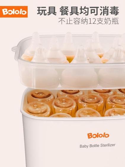 波咯咯嬰兒奶瓶消毒器帶烘乾機暖奶二合一多功能寶寶專用蒸汽鍋櫃