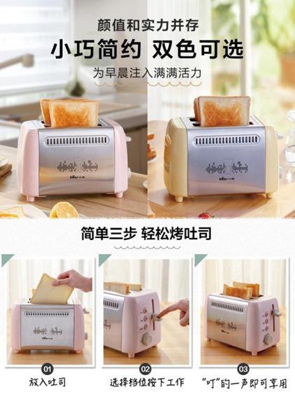 麵包機 DSL-A02W1烤面包機全自動家用早餐2片吐司機土司多士爐