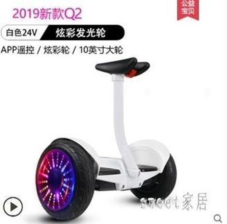 平衡車 花田鼠電動平衡車大人兩輪兒童上班體感10寸越野代步車成年帶扶桿