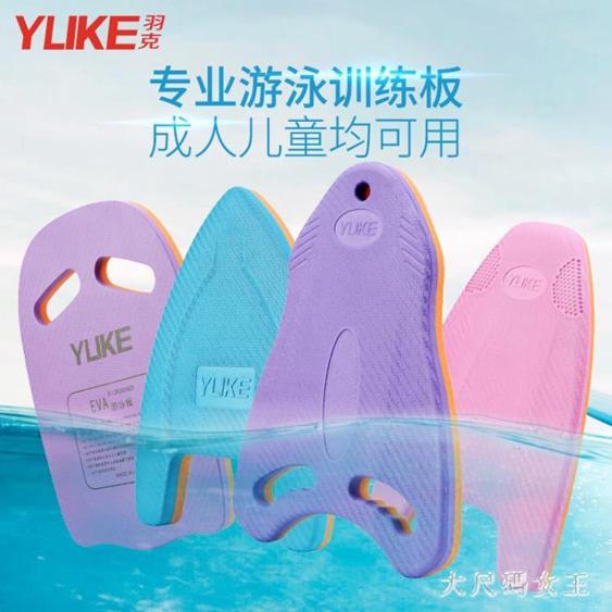 浮板成人游泳板兒童初學者漂浮板背漂游泳裝備浮漂學游泳裝備 JY4752