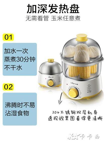 小熊蒸蛋器雙層定時早餐神器多功能早餐機小型煮蛋器小熊電器  YYJ