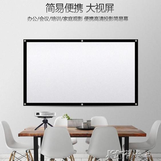 幕布 高清簡易畫框100寸16:9投影儀機家用家庭影院電影布