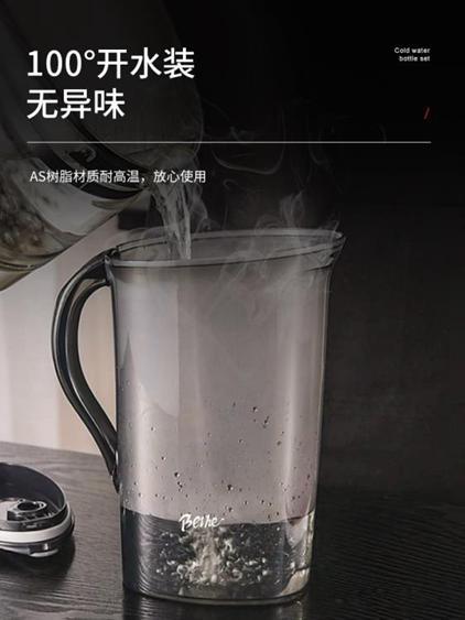 冷水壺涼水壺家用耐高溫涼水杯水壺大容量涼水杯涼開水壺涼白開水