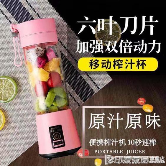 便攜式家用全自動果汁杯手拿迷你型水果針隨身攜帶便捷榨汁機