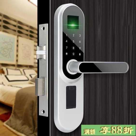 電子鎖門鎖家用室內門指紋鎖臥室實木門鎖辦公室球形房間智能鎖電子門密碼鎖